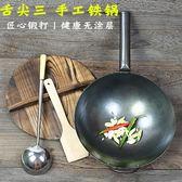 【新年鉅惠】 韋大錘章丘手工鍛打鐵鍋炒鍋老式家用無涂層不粘炒菜鍋具燃氣灶