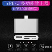讀卡器OTG數據線USB3.0高速TF/U盤CF多功能SD內存卡安卓華為電腦轉接器【快速出貨】