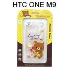 拉拉熊 透明軟殼 HTC One M9 / S9 [K05] 懶懶熊【San-X正版授權】
