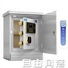 保險櫃 虎牌保險櫃家用床頭櫃小型指紋遠程監控55CM隱形入牆保險櫃密碼防盜電子 自由角落