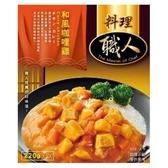 職人料理-和風咖哩雞220g【愛買】