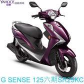 KYMCO 光陽機車 G-SENSE GSENSE125 Noodoe版(SR25KC) 六期 2018全新車 可申請退貨物稅4000汰舊換新