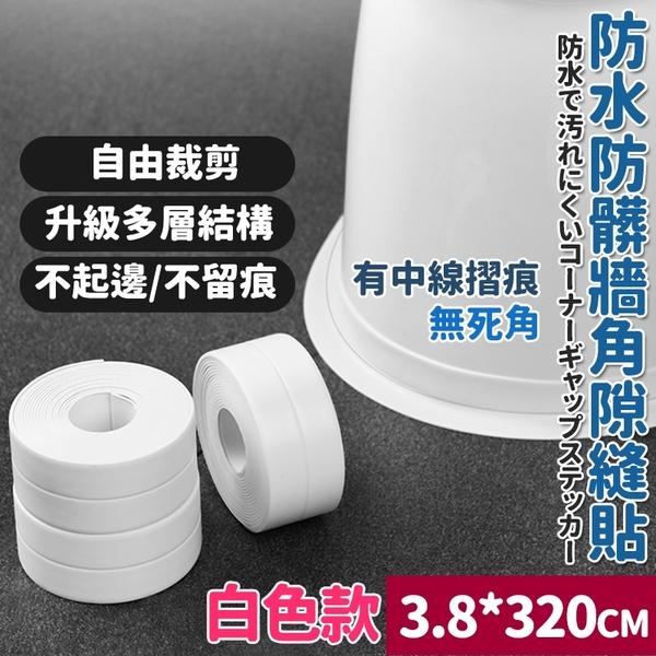 廚房用品 日系防水防油防髒牆角縫隙貼-白色款3.8x320cm 美縫貼 馬桶浴室【BCA038】123OK