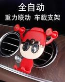 手機支架出風口導航架萬能通用車用汽車zh1050【極致男人】