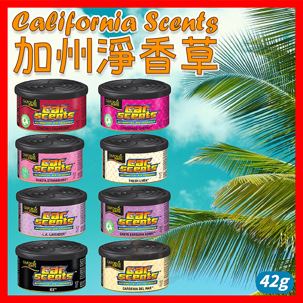 California Scents 加州淨香草有機芳香劑【CA000】香水罐頭 美國原裝進口