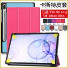 卡斯特 三星 Galaxy Tab S6 10.5 T860 T865 平板皮套 防摔 支架 智能休眠 超薄三折 自動吸附 保護套