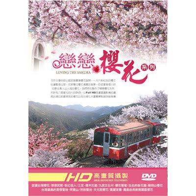 戀戀櫻花DVD