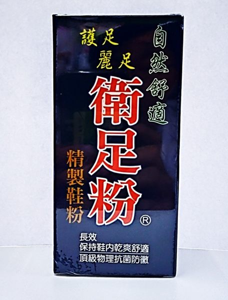 衛足粉(100g) 自然舒適、精製鞋粉