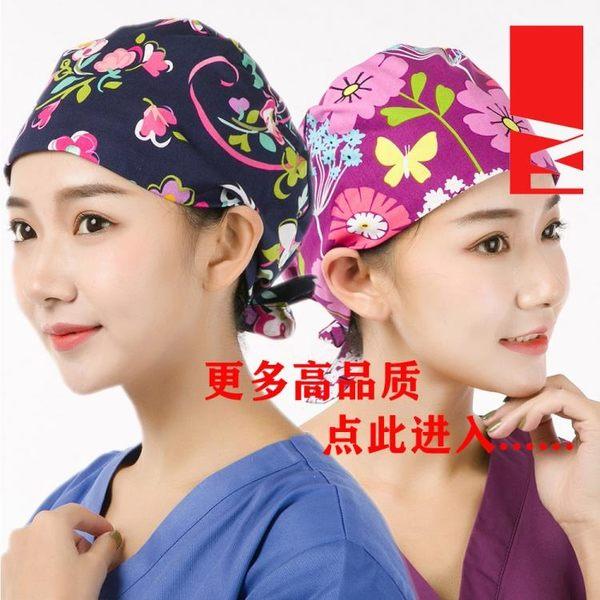 每田手術室牙科麻醉美容整形醫生護士純棉印花 長發01帽子 一剪梅