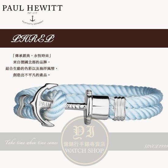 PAUL HEWITT德國工藝PHREP船錨呢絨編織手環/天空藍/白鋼/PH-N-S-BS/公司貨