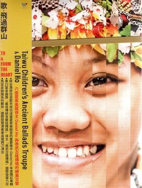 歌,飛過群山 泰武古謠傳唱與Daniel Ho CD (購潮8)