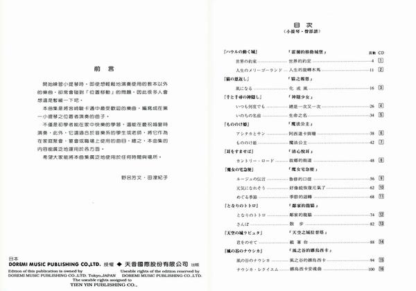 小叮噹的店- DM336《日本DOREMI》CD+樂譜 宮崎駿動畫小提琴曲集