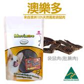 PetLand寵物樂園《澳洲澳樂多》100%天然風乾袋鼠肉腩肉片 80g / 狗零食