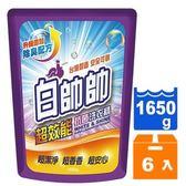 白帥帥 超效能 抗菌洗衣精 補充包 1650g (6入)/箱【康鄰超市】