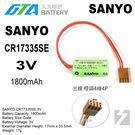 ✚久大電池❚ 日本 三洋 SANYO CR17335SE-R C200H-BAT09 鋰電池 【PLC工控電池】SY11