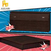 ASSARI-(柚木)房間組二件_床箱+床底(雙大6尺)