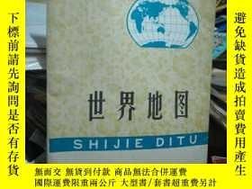 二手書博民逛書店罕見世界地圖(1:22000000)超大幅Y8891 中國地圖出版社 出版1992