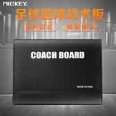 足球戰術板比賽訓練專業籃球戰術高檔筆記本對抗板教