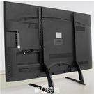 三星普東芝TCL索尼LG液晶電視通用底座桌面腳架台式座架32-75寸JD 【快速】