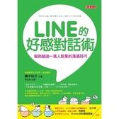 LINE的好感對話術(幫助超過一萬人脫單的溝通技巧)