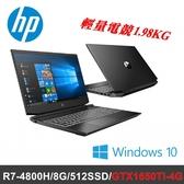 HP Pavilion G 15-ec1005AX黑騎士/閃光白 15.6吋電競筆電 (R7-4800H/8G/512G/1650Ti-4G) 贈好禮