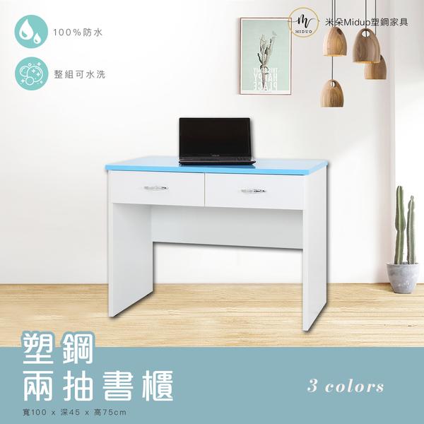 【米朵Miduo】塑鋼兩抽書桌 塑鋼電腦桌 防水塑鋼家具(寬100*深45*高75 cm)