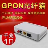 創立信 千兆光貓ONU光纖貓釬GPON單口終端設備支持電信聯通移動 奇思妙想屋