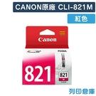 原廠墨水匣 CANON 紅色 CLI-821M /適用 CANON MX876/IP3680/IP4680/IP4760