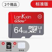 64g內存卡記憶卡c10存儲卡SD高速行車記錄儀監控單反相機攝像頭通用TF卡64g手機閃存卡micro sd卡