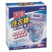 藍寶洗衣槽去污劑300g 2+1入【愛買】