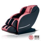 送oral-B電動牙刷 / 輝葉 原力臀感按摩椅HY-5099(原力紅)