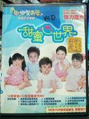 影音專賣店-P03-330-正版VCD-動畫【歡樂驚奇屋 甜蜜心世界 CD+VCD雙碟版】-