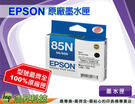 EPSON 85N黑色原廠墨水匣