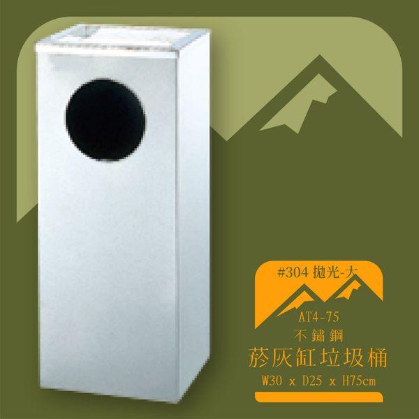 AT4-75 不鏽鋼菸灰缸垃圾桶(大) 附不鏽鋼內桶 垃圾桶 吸菸區 菸灰缸 公共菸灰缸 公共設施