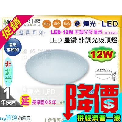 【舞光LED】LED-12W。星鑽智慧非調光吸頂燈【非調光】2種色溫選 保固延長 #CES12【燈峰照極my買燈】