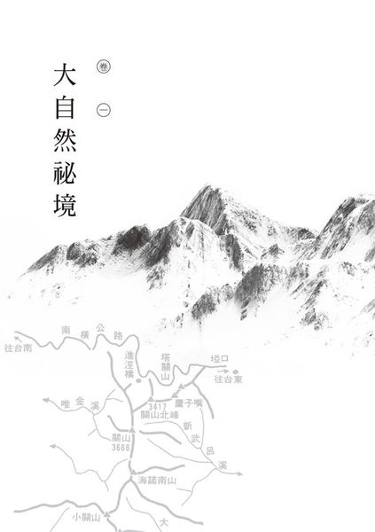 與子偕行(增修版)