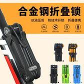 電動車摩托車防盜折疊鏈條鎖剪鉗鎖關節鎖