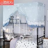 床簾加蚊帳 0.9m一體式1.2米床遮光學生宿舍上鋪窗簾上下鋪通用  聖誕節免運