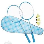 兒童羽毛球拍3-12歲幼兒園初學親子超輕寶寶雙拍小學生訓練YXS 交換禮物