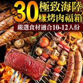 【免運】極致海陸烤肉福箱30樣組(共36件食材/適合10-12人) (食肉鮮生)