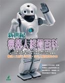(二手書)新世紀機器人終極百科