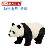 【4D MASTER】立體拼組模型 瀕危動物系列 熊貓 26474
