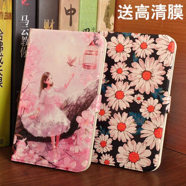 【預購】華為 MediaPad T2 7.0 MyColors平板彩繪卡通皮套 Huaiwei T2 7.0吋彩繪卡通皮套 保護殼