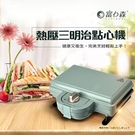 《富力森FURIMORI》熱壓三明治點心機(雙盤) FU-S502 可加購配件
