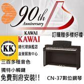 全新上市!河合KAWAI CN-37 河合數位鋼琴/電鋼琴/原廠直營展示批售中心