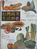 【書寶二手書T7/動植物_CUC】台灣蔬果生活曆_陳煥堂, 林世煜