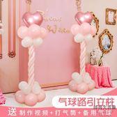 生日周歲派對迎賓氣球立柱婚禮布置裝飾用品開業氣球路引【時尚大衣櫥】
