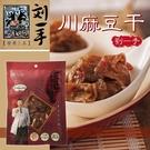 劉一手.榕樹下川味麻辣豆干(100g/包,共四包) ﹍愛食網