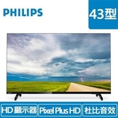 PHILIPS 43型 43PFH5704 多媒體液晶顯示器+搖控器及視訊盒