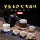 羊脂玉白瓷快客杯陶瓷功夫茶具套裝家用泡茶壺便攜包旅行一壺四杯【小橘子】